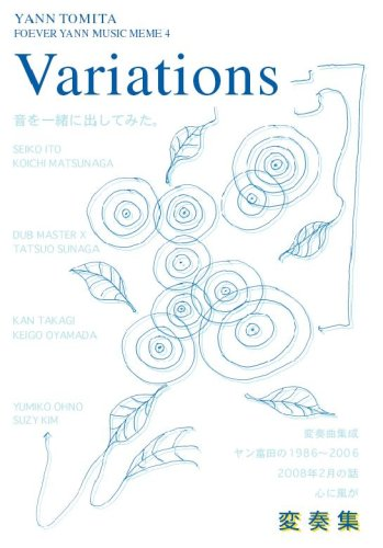 Amazon.co.jp: Music・Meme4 VARIATIONS(DVD付): ヤン富田, 小泉今日子, 山本リンダ, カヒミ・カリィ, NAIVES, DOOPEES, Cymbals: 音楽