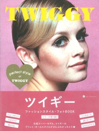 Amazon.co.jp: TWIGGY―perfect style of TWIGGY (MARBLE BOOKS Love Fashionista): 本