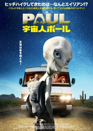 Amazon.co.jp: 宇宙人ポール(サイモン・ペッグ、ニック・フロスト出演) [DVD]: DVD