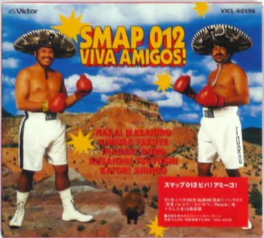 Amazon.co.jp: SMAP 012 VIVA AMIGOS: 音楽