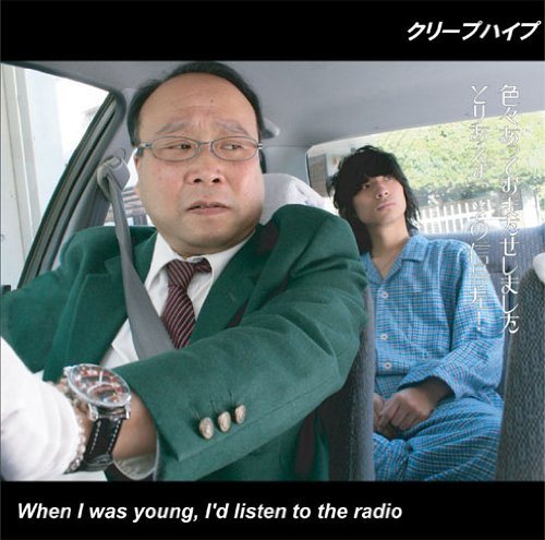 Amazon.co.jp: When I was young,I'd listen to the radio: クリープハイプ: 音楽