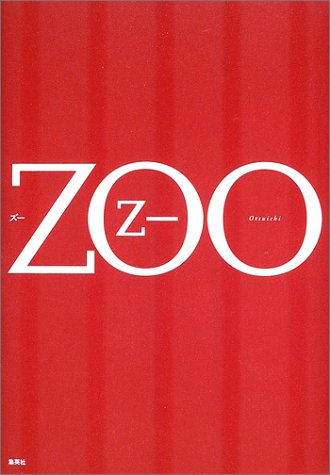 ZOO 感想 乙一 - 読書メーター