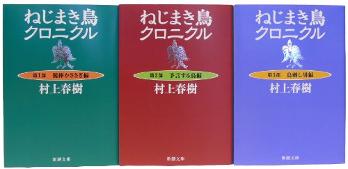 Amazon.co.jp: ねじまき鳥クロニクル 全3巻 完結セット (新潮文庫): 村上 春樹: 本