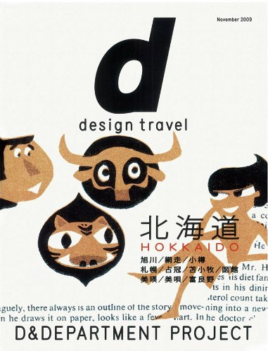 Amazon.co.jp: d design travel HOKKAIDO: D&DEPARTMENT PROJECT, ナガオカケンメイ: 本