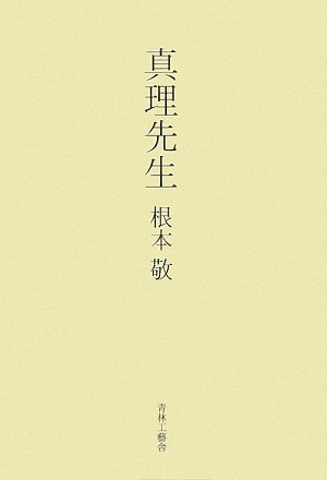 Amazon.co.jp: 真理先生: 根本 敬: 本