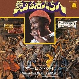Marvin Gaye - I Wanna Be Where You Are / I Wanna Be Where You Are (After The Dance)(7インチアナログレコード)