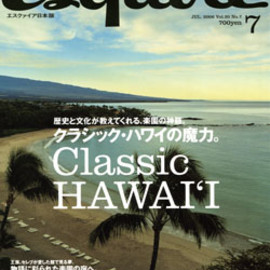 Esquire Magazine Japan - Classic Hawaii Special Feature: Portraits of Japanese Nationals in Hawaii – The New Hawaiians / 古典的なハワイ