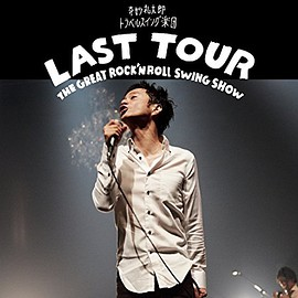奇妙礼太郎トラベルスイング楽団 - LAST TOUR ~THE GREAT ROCK'N ROLL SWING SHOW~ Live