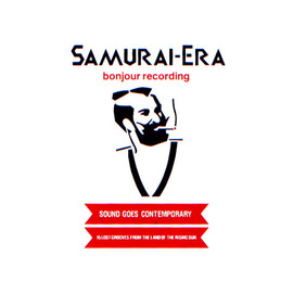Various Artists - 『Samurai-Era: 15 Lost Grooves From The Land Of The Rising Sun』(1999)