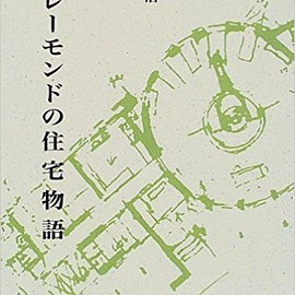 A・レーモンドの建築詳細