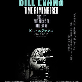 Bruce Spiegel - Bill Evans/Time Remembered