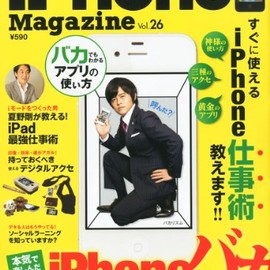 三栄書房 - iPhone Magazine Vol.26