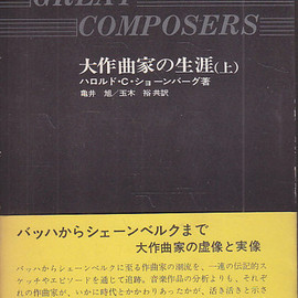 Harold C. Schonberg - The Lives Of The Great Composers(大作曲家の生涯)