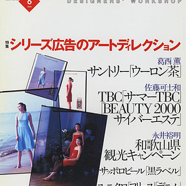 デザインの現場 DESIGNERS' WORKSHOP VOL.17 NO.109 - デザインの現場 DESIGNERS' WORKSHOP VOL.17 NO.109[image1]