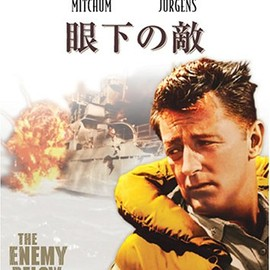 """Dick Powell - """"THE ENEMY BELOW"""" 眼下の敵 [DVD]"""