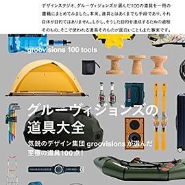 groovisions - groovisions 100 tools ~グルーヴィジョンズの道具大全~