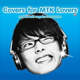 Various Artists - モテキ的音楽のススメ COVERS FOR MTK LOVERS盤