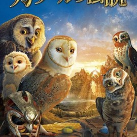 Zack Snyder - DVD :Legend of the Guardians: The Owls of Ga'Hoole (2010)