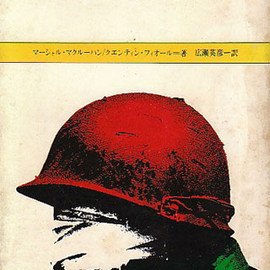 Marshall McLuhan /  Quentin Fiore / Jerome Agel - 地球村の戦争と平和(War and Peace in the Global Village)