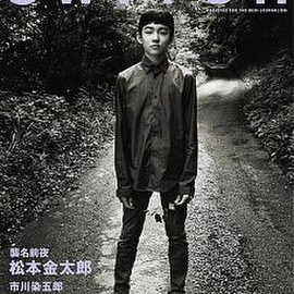Switch Publishing - SWITCH Vol.35 No.11 襲名前夜――松本金太郎
