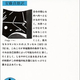 A History of Western Philosophy(西洋哲学史)