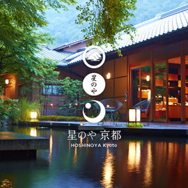 京都 - HOSHINOYA KYOTO International Luxury Resort
