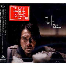 Various Artists - 「叫」Music Collection