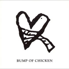 BUMP OF CHICKEN - アルエ
