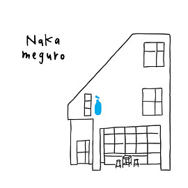 中目黒 - BLUE BOTTLE nakameguro cafe