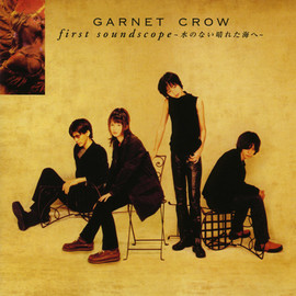 GARNET CROW - first soundscope 〜水のない晴れた海へ〜
