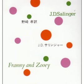 J, D, Salinger - Franny and Zooey  (新潮文庫)