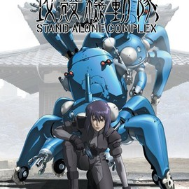 神山 健治 - 攻殻機動隊 STAND ALONE COMPLEX Blu-ray Disc BOX:SPECIAL EDITION