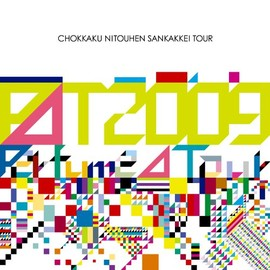 Perfume - Perfume Second Tour 2009『直角二等辺三角形TOUR』 [Blu-ray]