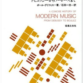Paul Griffiths - 現代音楽小史―ドビュッシーからブーレーズまで(Concise History of Modern Music: from Debussy to Boulez)