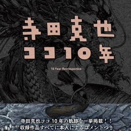 寺田克也 - 寺田克也ココ10年 KATSUYA TERADA 10 TEN - 10 Years Retrospective -