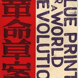 "Wells H.G., 訳:加藤朝鳥 - ""Blue Prints for a World Revolution"" Cover,Title page and Typography by 恩地孝四郎"