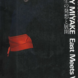 ISSEY MIYAKE East Meets West - 三宅一生の発想と展開