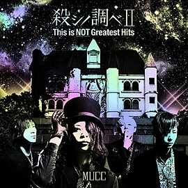 MUCC - 殺シノ調べII This is NOT Greatest Hits [初回生産限定盤]