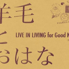 羊毛とおはな - LIVE IN LIVING for Good Night