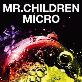 Mr.Children - Mr.Children 2001-2005 〈micro〉(初回限定盤)(DVD付)