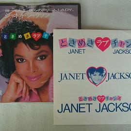 """Janet Jackson - Don't Stand Another Chance (7"""")"""