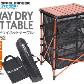 DOPPELGANGER OUTDOOR - 3WAY DRY NET TABLE