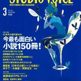 INFAS PUBLICATIONS - STUDIO VOICE Vol.363