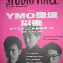 INFAS  - STUDIO VOICE Vol.204 1992 12月号