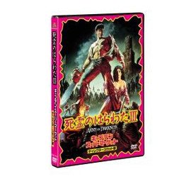 Evil Dead DVD book of the dead editions