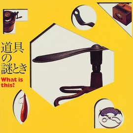 Inax Booklet - 道具の謎とき―What is this?