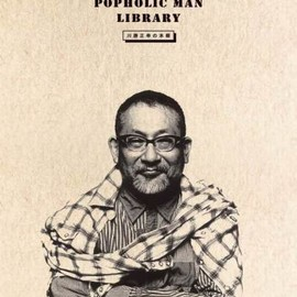 Made in Shibuya - POPHOLIC MAN LIBRARY 川勝正幸の本棚