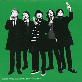 SMAP - 世界に一つだけの花 (SMAP SHOP 09 in akasaka Sacas) Limited Edition