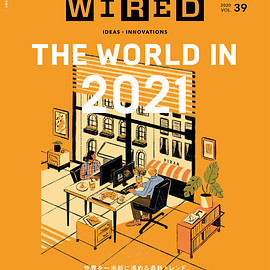 Condé Nast Japan - VOL.39 THE WORLD IN 2021