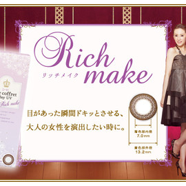 SEED - Eye coffret 1day UV Rich make